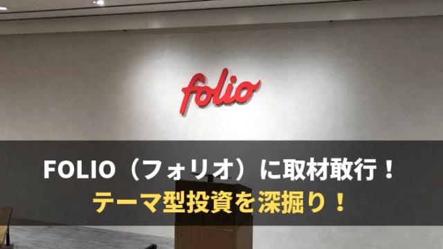folio_knowhow - 【インタビュー】FOLIO(フォリオ)に取材敢行!テーマ型投資を深掘り!