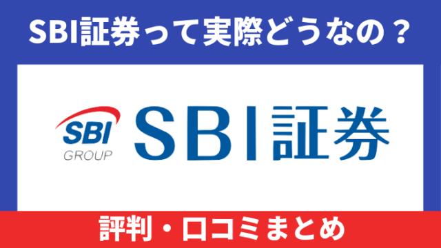sec - SBI証券って実際どうなの?評判・口コミまとめ | 初心者にやさしいネット証券