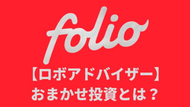 folio_knowhow - 【FOLIO(フォリオ)のロボアド】おまかせ投資を徹底解説!運用するならテーマ型投資でOK