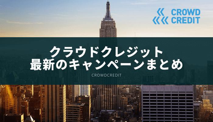 crowdcredit - 【2019年5月最新】クラウドクレジットのキャンペーンまとめ!