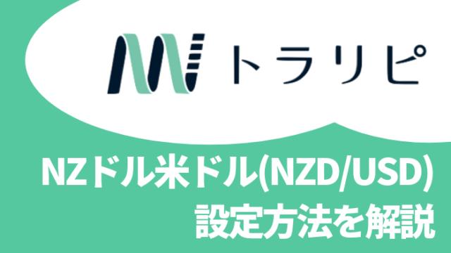 trarepe_set - 【トラリピ】NZドル/米ドル(NZD/USD)の設定を解説【10ヶ月で+10万円】