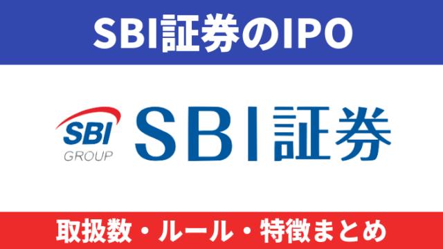 ipo_knowhow - IPO投資でSBI証券は必須!もれなく登録 | 取扱数・ルール・特徴まとめ