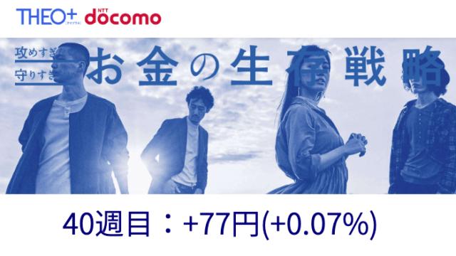 theo_result - THEO+docomo(テオプラスドコモ)40週目の運用実績は+77円(+0.07%)