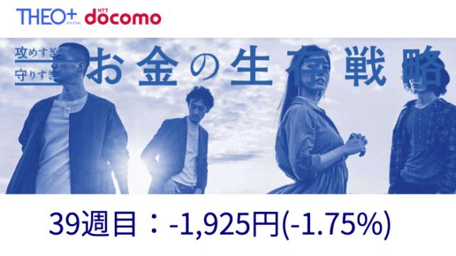 theo_result - THEO+docomo(テオプラスドコモ)39週目の運用実績は-1,925円(-1.75%)