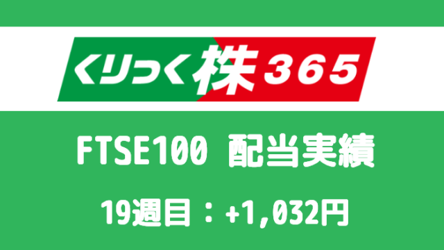 cfd_result - 【FTSE100】19週目は+1,032円の配当金【株価指数CFD】