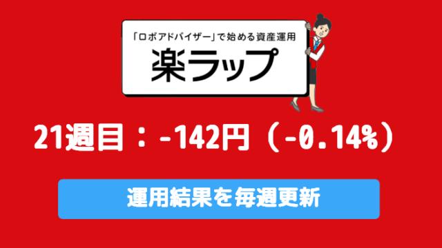 rakuwrap_result - 楽ラップの運用成績を毎週更新!21週目は-142円(-0.14%)