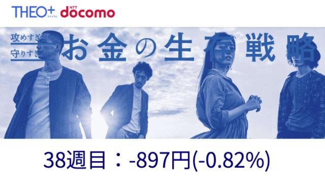 theo_result - THEO+docomo(テオプラスドコモ)38週目の運用実績は-897円(-0.82%)