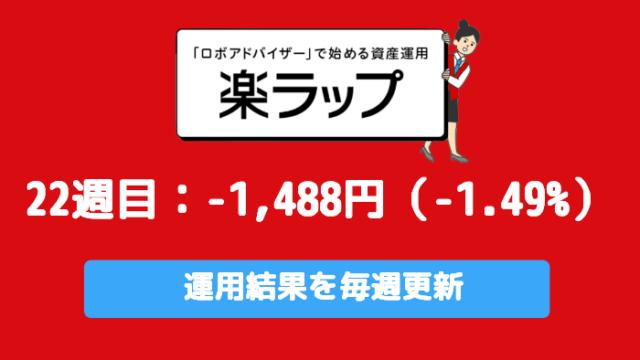 rakuwrap_result - 楽ラップの運用成績を毎週更新!22週目は-1,488円(-1.49%)