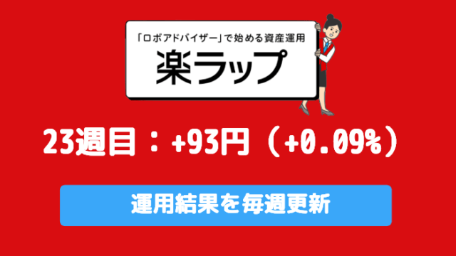 rakuwrap_result - 楽ラップの運用成績を毎週更新!23週目は+93円(+0.09%)