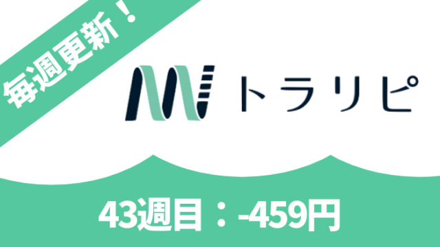traprepertresult - 【トラリピ】43週目:運用実績は-459円のマイナススワップ!