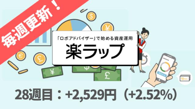 rakuwrap_result - 楽ラップの運用成績を毎週更新!28週目は+2,529円(+2.52%)