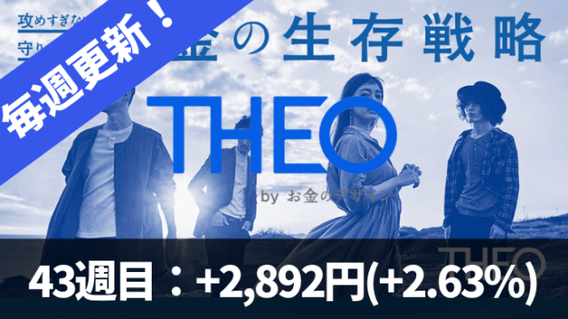 theo_result - THEO+docomo(テオプラスドコモ)43週目の運用実績は+2,892円(+2.63%)