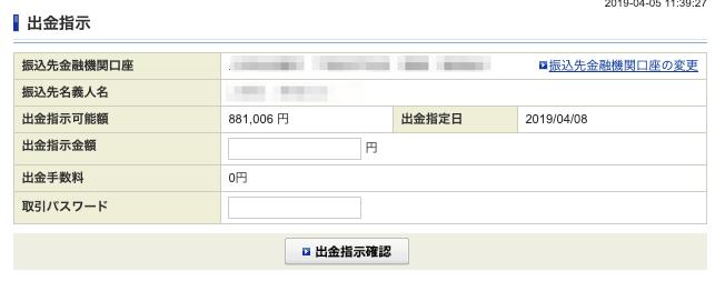 sec - 【はじめ方】SBI証券の口座開設(登録)・入金・出金方法を解説!