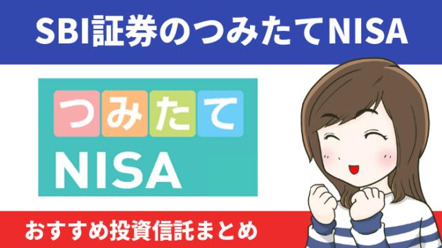 tumitatenisa - SBI証券のつみたてNISA(積立NISA)おすすめ銘柄を厳選5選紹介!