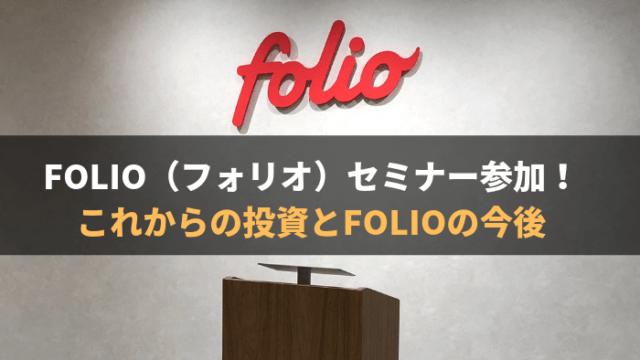 folio_knowhow - FOLIO(フォリオ)のセミナーに参加!甲斐社長に聞くこれからの投資とFOLIOの今後