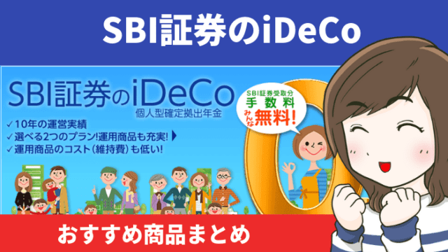 ideco - SBI証券のiDeCo(確定拠出年金)おすすめ商品はeMAXIS Slim!!アクティブプラン・セレクトプランの違いも解説!