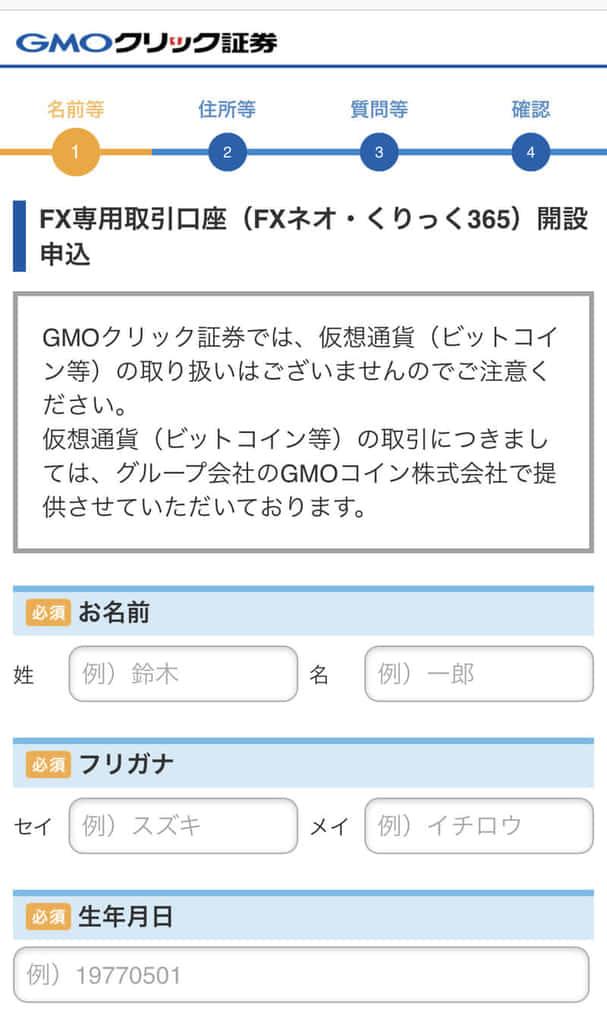 【最強】GMOクリック証券の評判・メリット・デメリット!CFD・FXが選ばれる5つの理由とは…?