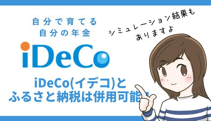 ideco - 【節税】iDeCo(イデコ)とふるさと納税は併用可能!シミュレーション結果も公開します