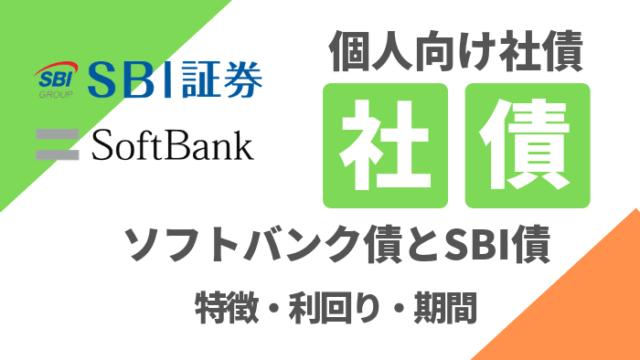 funds - ソフトバンク債とSBI債の特徴・利回り・期間まとめ【個人向け社債で人気】
