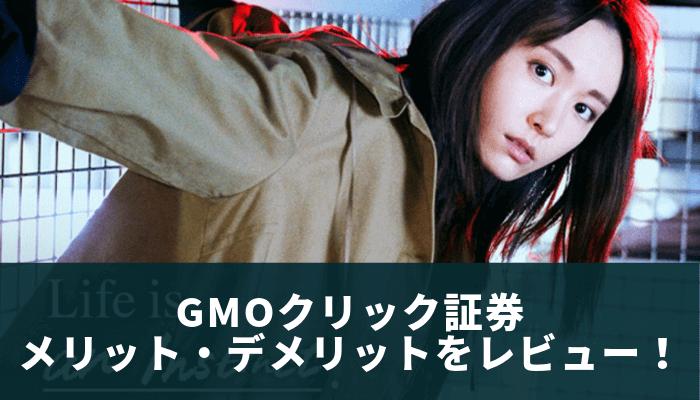 sec - GMOクリック証券のメリット・デメリットをレビュー!【最強FX証券会社】