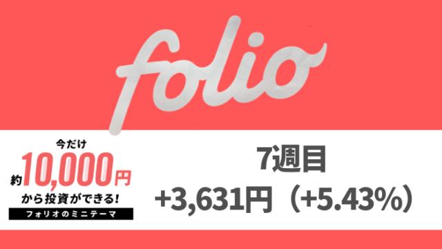 folio_result - FOLIO(フォリオ)7週目は+3,631円(+5.43%)【期間限定ミニテーマを運用】