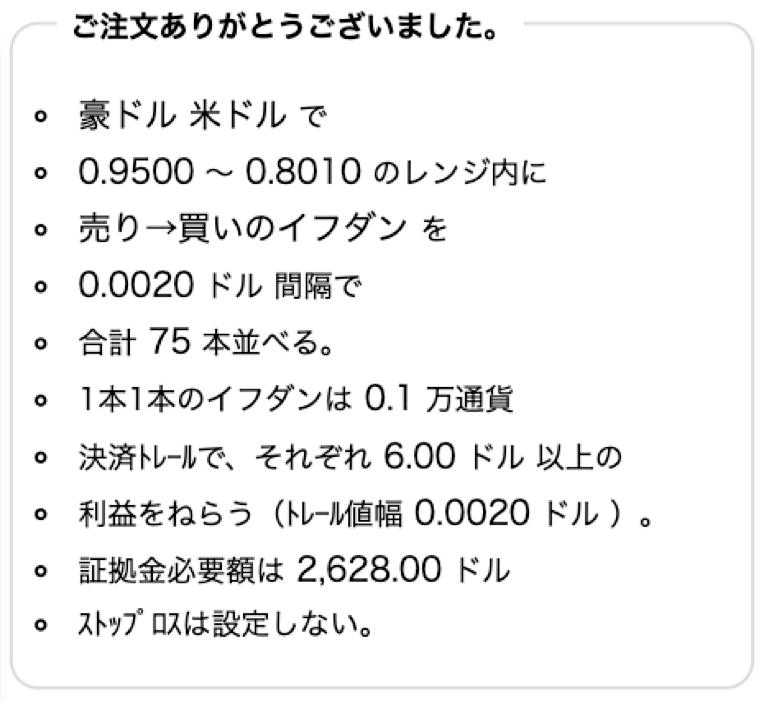 【トラリピ】豪ドル米ドル(AUD/USD)の設定公開【資金30万円】