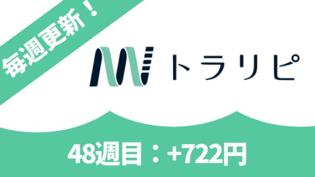 traprepertresult - 【トラリピ】48週目:運用実績は+722円!合計+129,113円
