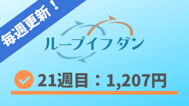 loopifdone_result - ループイフダン21週目の運用実績は1,207円 | カンタン・手軽にFX