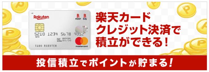 【投信積立】楽天カードで投資信託を買うと年間6,000円お得に!クレジットカード払いを有効活用