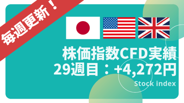 cfd_result - 【FTSE100】29週目は+4,272円!合計+136,690円【株価指数CFD】