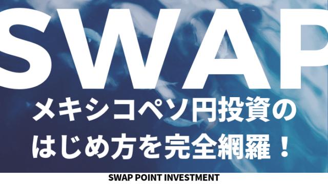 swap, swap-peso - メキシコペソスワップ投資の始め方を完全網羅!実績公開しやさしく解説します