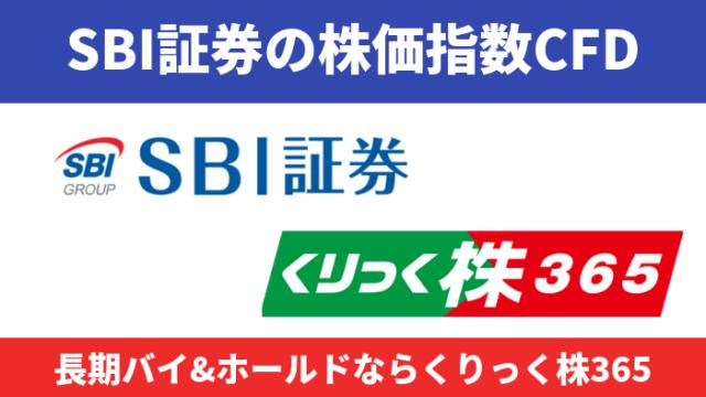 cfd_knowhow - SBI証券の株価指数CFDを解説!くりっく株365で長期バイ&ホールド