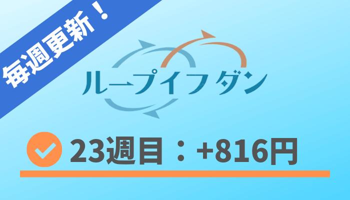 loopifdone_result - ループイフダン23週目の運用実績は+816円!両建てで運用開始
