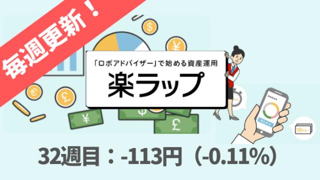 rakuwrap_result - 楽ラップの運用成績を毎週更新!32週目は-113円(-0.11%)