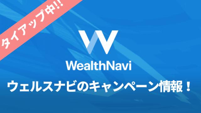wealthnavi_knowhow - 【2019年7月更新】ウェルスナビのキャンペーン情報!1,000円の上乗せキャッシュバック!
