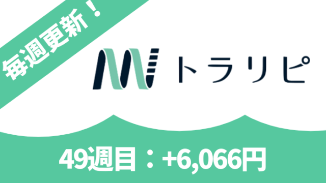 traprepertresult - 【トラリピ】49週目:運用実績は+6,066円!合計+135,179円