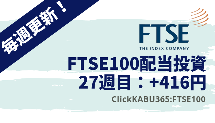 cfd_result - 【FTSE100】27週目は+416円!合計+10,700円【配当投資】
