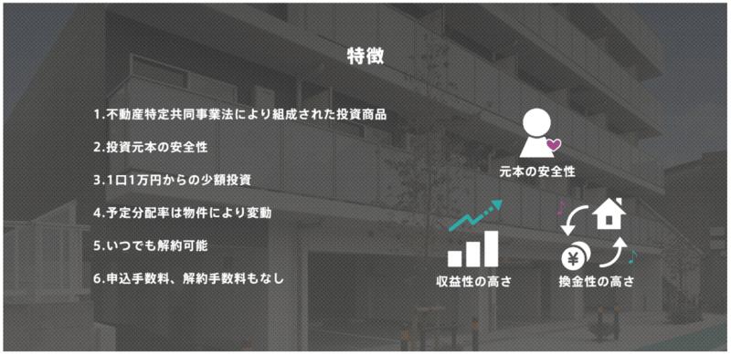 ファンタスファンディング(FANTAS Funding)評判・メリット・デメリット 完全ガイド!