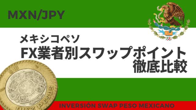 swap - メキシコペソのスワップポイント投資ならここだ!!FX会社おすすめランキング5選【スプレッドも徹底比較】