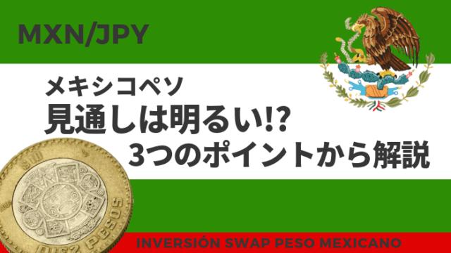 swap-peso - 【2019】メキシコペソの見通し!メキシコペソ経済の今後を3つのポイントから解説