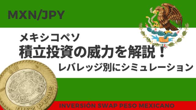 swap-peso - メキシコペソ積立投資の威力をレバレッジ別にシミュレーションで解説!