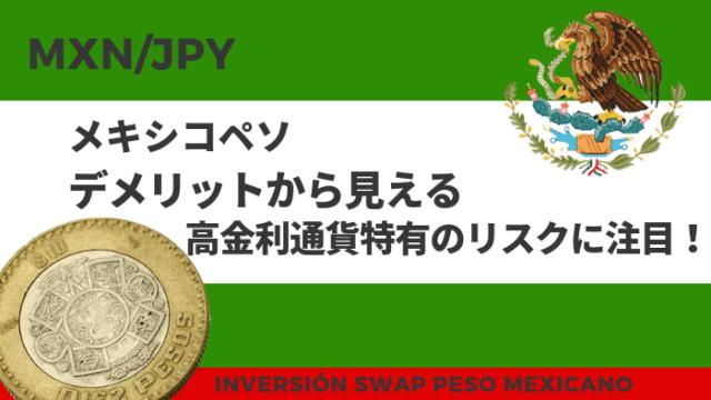 swap-peso - メキシコペソのデメリットから見える高金利通貨特有のリスクに注目!