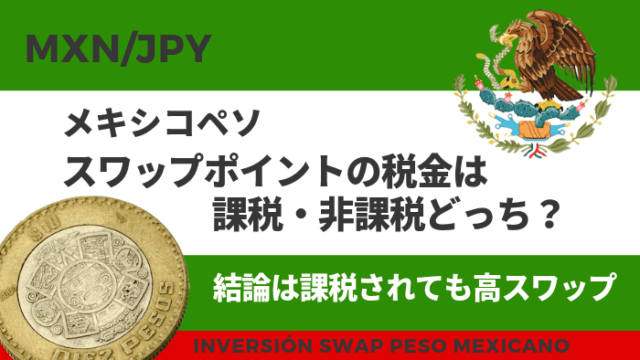 swap-peso - メキシコペソスワップポイントの税金は課税・非課税どっち?【結論は課税されても高スワップ】