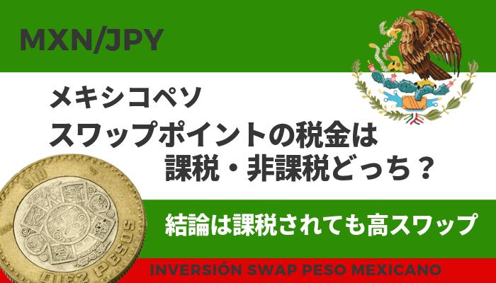 メキシコペソスワップポイントの税金は課税・非課税どっち?【課税されても高スワップ】