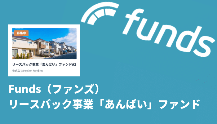 funds - 【抽選方式採用】Funds(ファンズ)インテリックス社のリースバック事業あんばいファンドを解説!