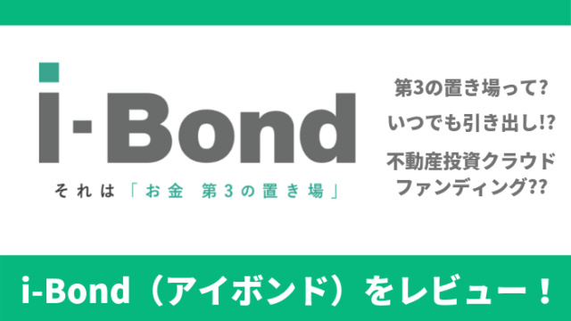 sociallending_other - i-Bond(アイボンド)レビュー!評判・口コミまとめ | マリオンによる第3のお金の置き場
