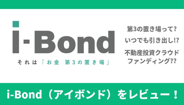 i-Bond(アイボンド)レビュー!評判・口コミまとめ   マリオンによる第3のお金の置き場