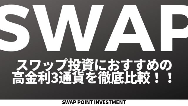 swap-peso - スワップポイント投資で選ばれている高金利通貨比較【メキシコペソ・南アランド・トルコリラ】