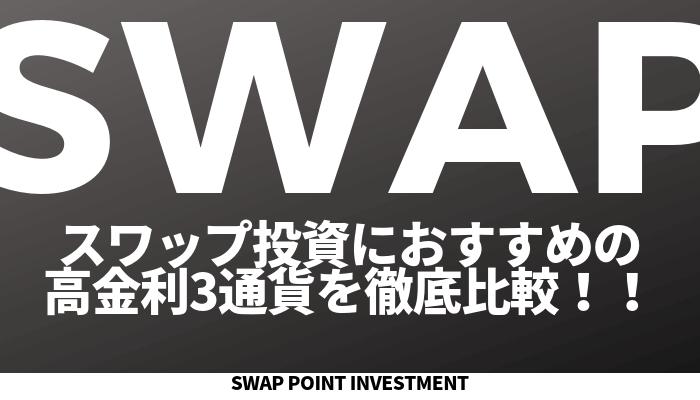 - 30代運用男子!!の投資・資産運用ブログ   運用実績をすべて公開中!
