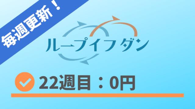 loopifdone_result - ループイフダン22週目の運用実績は0円 | カンタン・手軽にFX
